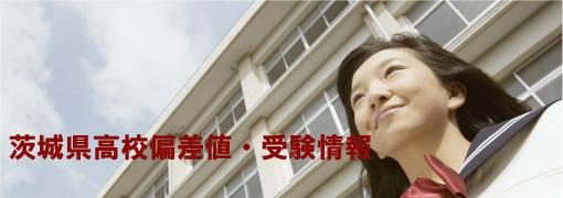 茨城県の高等学校の偏差値ランク・受験情報です。公立高校偏差値、私立高校偏差値ごとに茨城県の高校をご紹介致します。
