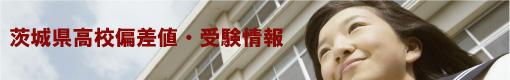 茨城県の高等学校の偏差値ランク・受験情報です。茨城の公立高校偏差値、私立高校偏差値ごとに高校をご紹介致します。